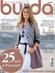 модели журнала бурда, журнал burda 03 2012, burda журнал онлайн, смотреть бурда моден журнал