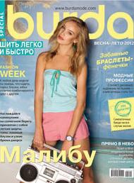 журналы по шитью, burda журнал онлайн, бурда моден журнал, смотреть журнал бурда