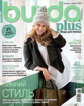 Бурда PLUS осень-зима 2012. Анонс моделей.