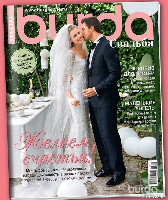 Спецвыпуск журнала «BURDA. Свадьба» 2013