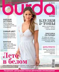 Журнал Бурда 5 2013. Анонс моделей журналы по шитью, идеи для шитья, модели журнала бурда