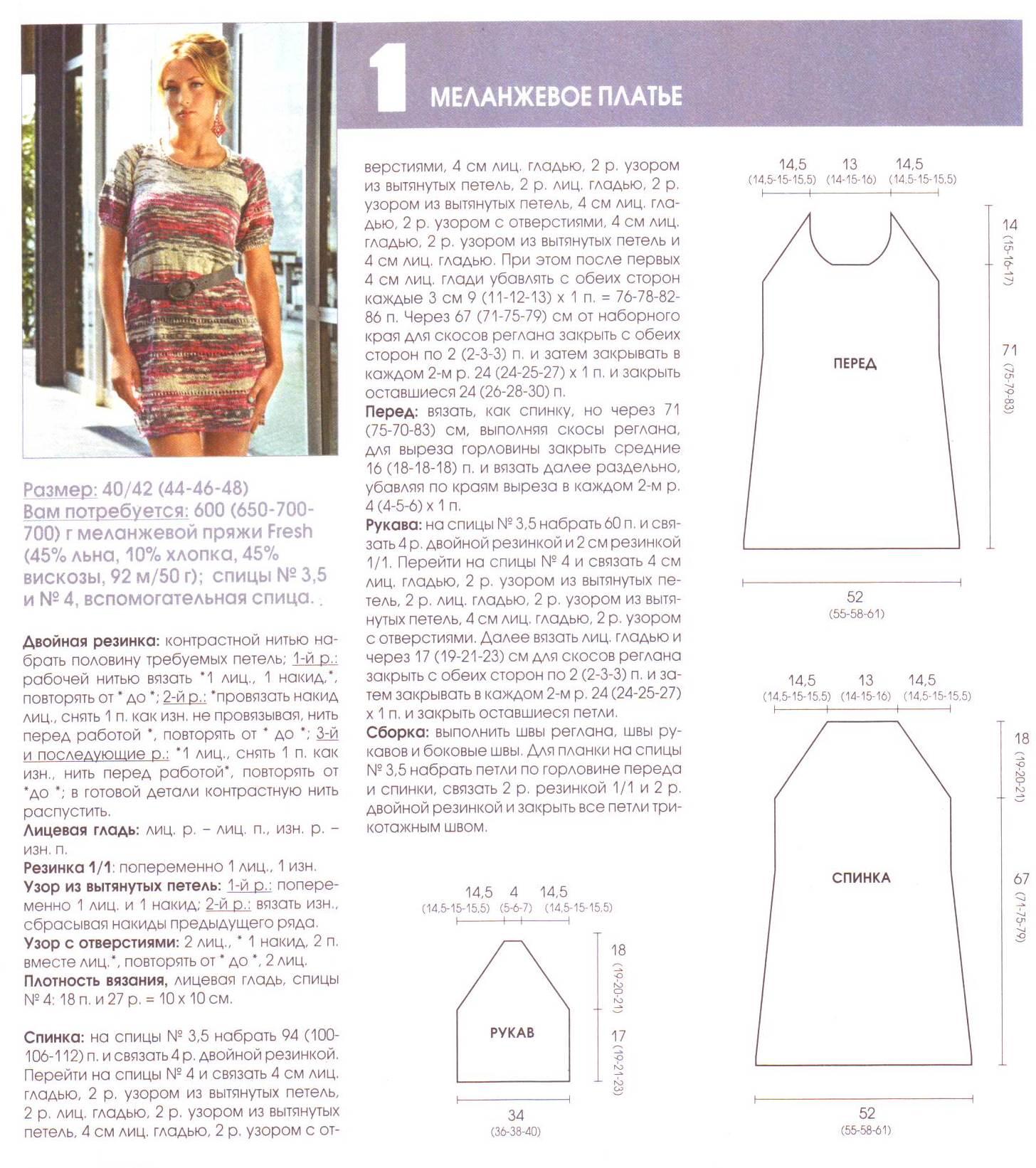 Поиск на Постиле: платья спицами реглан 19