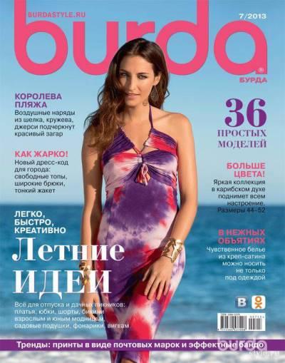 Журнал Бурда 7 2013. Анонс моделей
