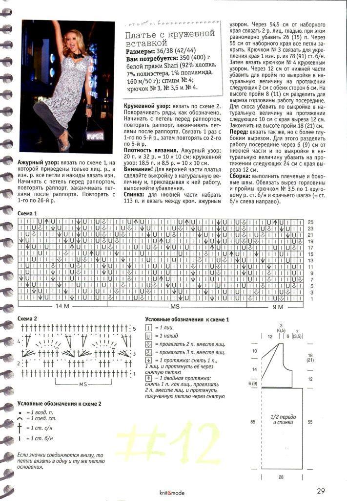 Журнал по вязанию вязание для вас условные обозначения 196