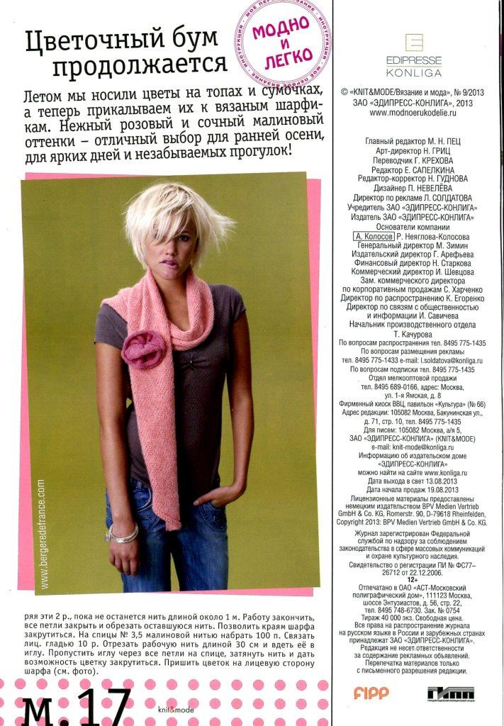журнал Knit&Mode, журналы по вязанию, вязание схемы модели для женщин, вязаные топы, вязаные туники со схемами, вязание простые модели, вязание жакеты кардиганы, вязание,