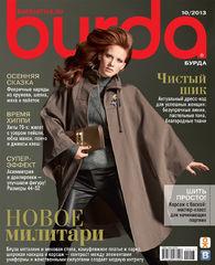 burda, журнал бурда 10 2013, журнал бурда октябрь 2013, бурда, журналы по шитью, идеи для шитья, модели журнала бурда, шитье