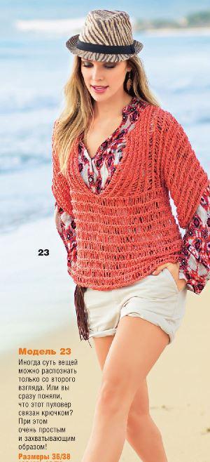 вязание, вязание жакеты кардиганы, вязание схемы модели для женщин, вязание спицами узоры и схемы, вязаный пуловер