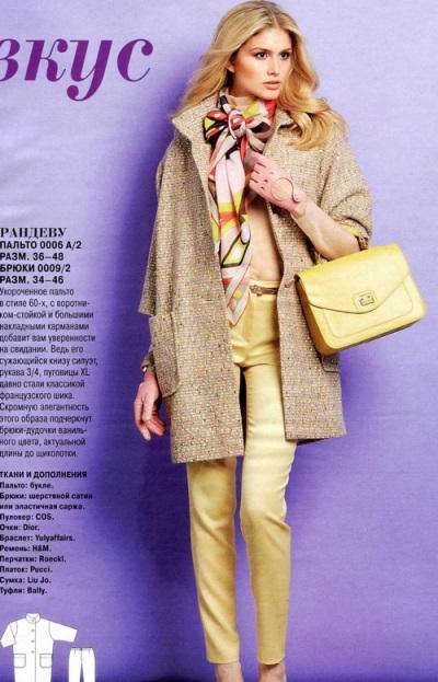Бурда, бурда моден журнал, журналы по шитью, шитье, шитье одежды, шитье своими руками, шитье для начинающих, классические выкройки, выкройки классической одежды