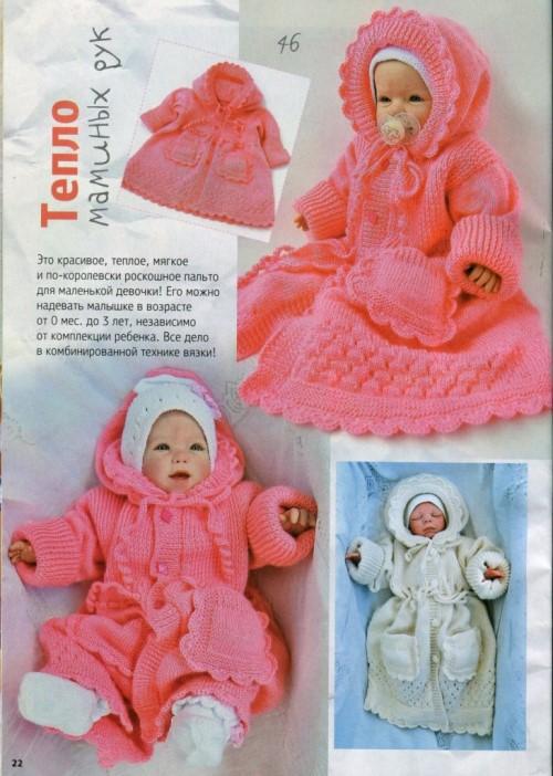 вязание для новорожденных,