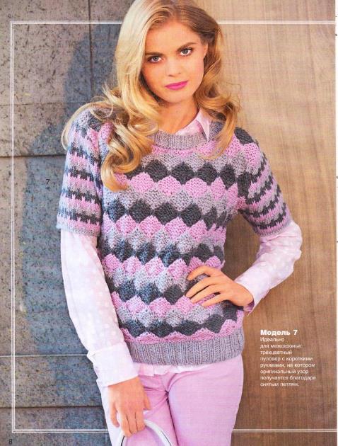 trexcvetnyj-pulover-s-ukorochennymi-rukavami (1)