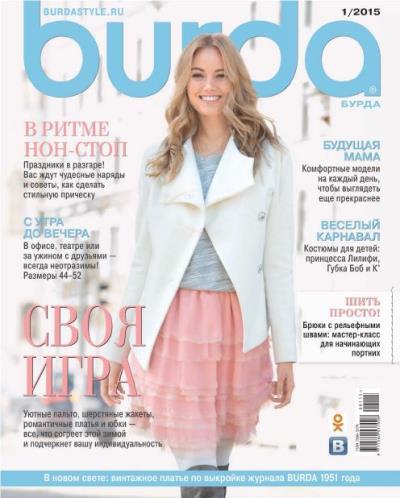 Журнал Бурда 01 2015