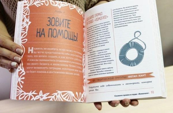handmade-ot-kari-chapin-kniga-po-zarabotku-na-rukodelii (2)