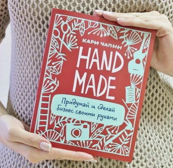 «Handmade» от Кари Чапин — книга по заработку на рукоделии