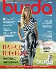 Бурда 4 2015, burda, Бурда, бурда моден журнал, журналы по шитью, шитье