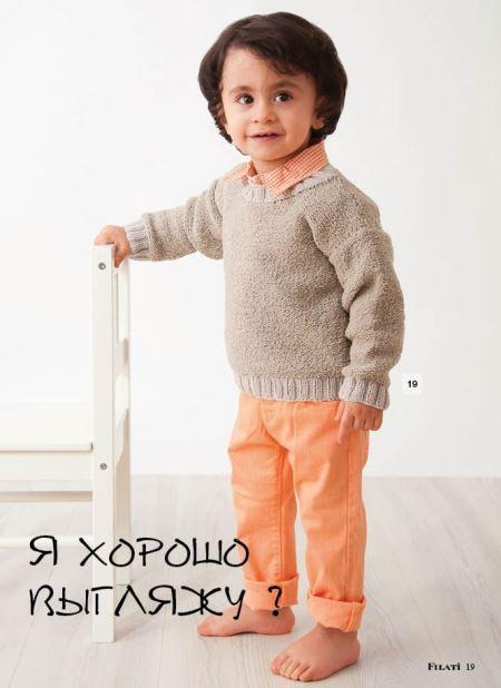 свитер для мальчика. вязание, вязание для детей, вязание для мальчиков, вязание спицами, пуловер свитер,