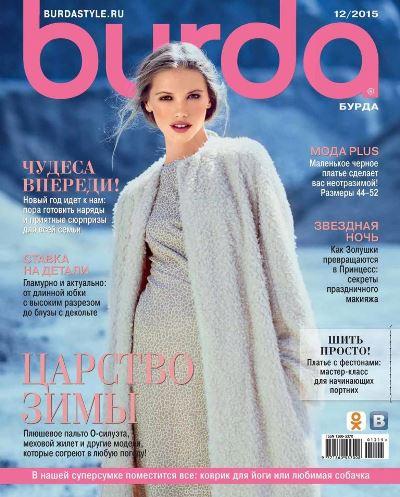 Журнал Бурда 12 2015
