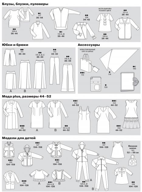 технические рисунки всех моделей журнала Burda 12 2015. Техрисунки Бурда декабрь 2015