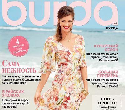 Журнал Бурда 6 2016. Анонс моделей
