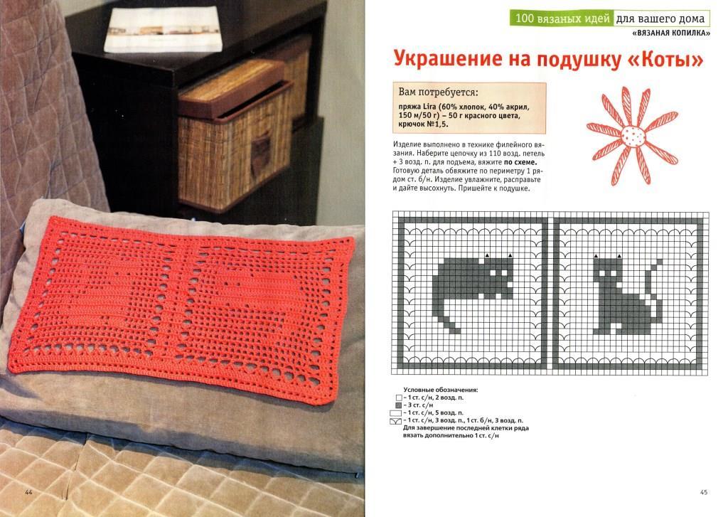 """Вязаный декор для подушки """"Коты"""""""