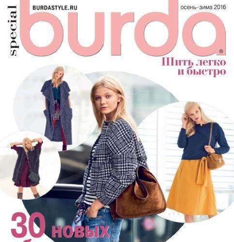 Журнал Бурда шить легко и быстро 2 2016