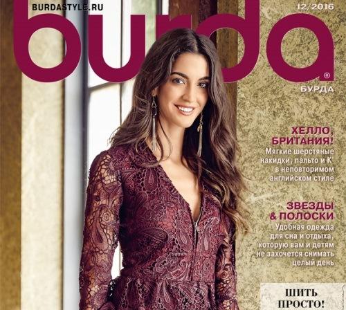 Журнал Бурда 12 2016