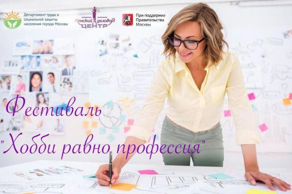 Конкурс «Московская мастерица»