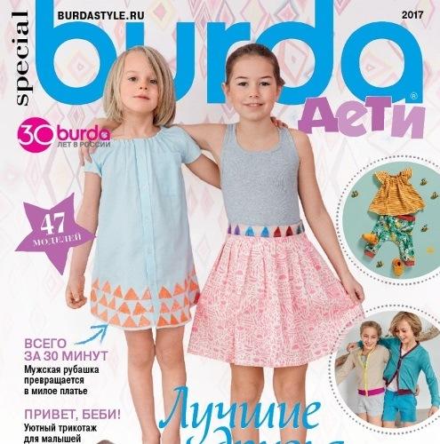 журнал Бурда. Детская мода 2017