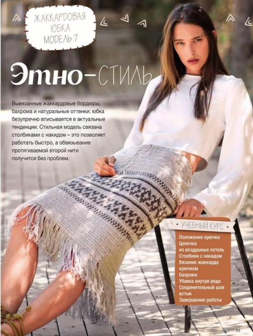 Вязаная юбка в этно-стиле