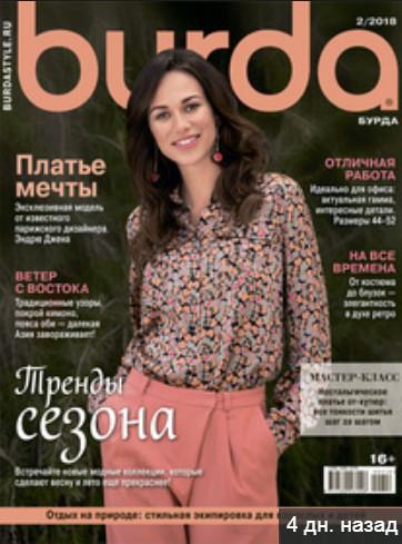 журналБурда 2 за февраль2018