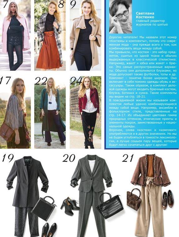 «ШиК: Шитье и Крой. Patrones» № 03/2018. Обзор моделей