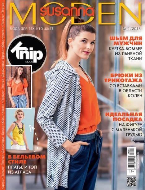 Журнал Susanna MODEN KNIP 04/2018. Обзор моделей