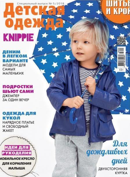 «ШиК: Шитье и Крой. KNIPPIE» № 5/2018