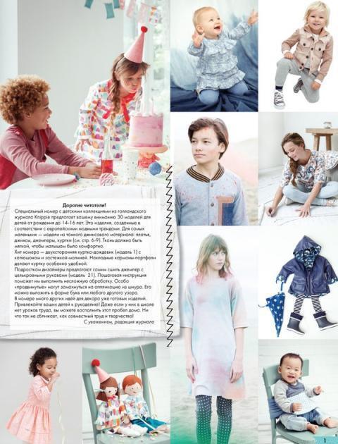 """Парад моделейжурнала """"ШИК: Шитье и Крой. KNIPPIE"""" 05 2018"""