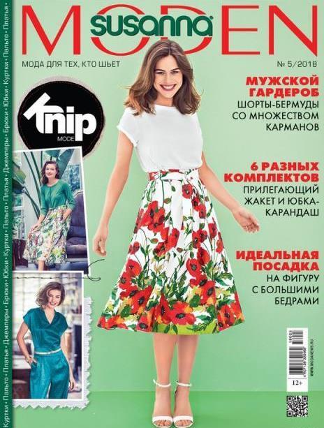 Журнал Susanna MODEN KNIP 05/2018