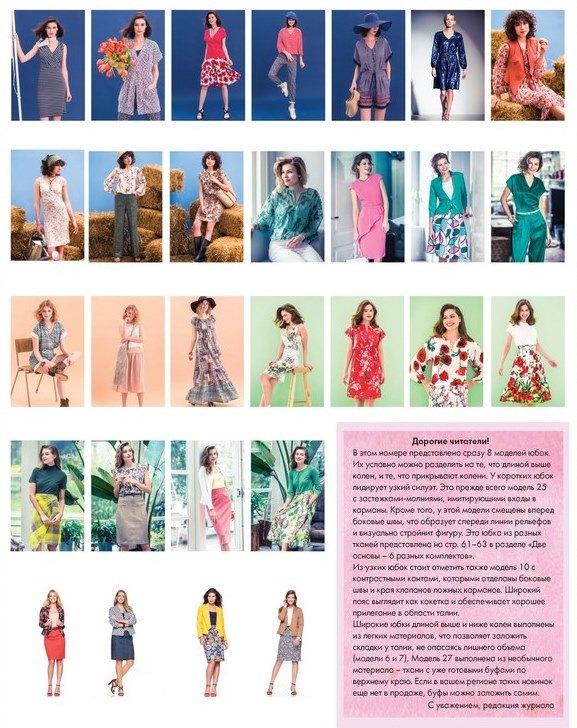 Парад моделей журнала Susanna MODEN KNIP 05/2018