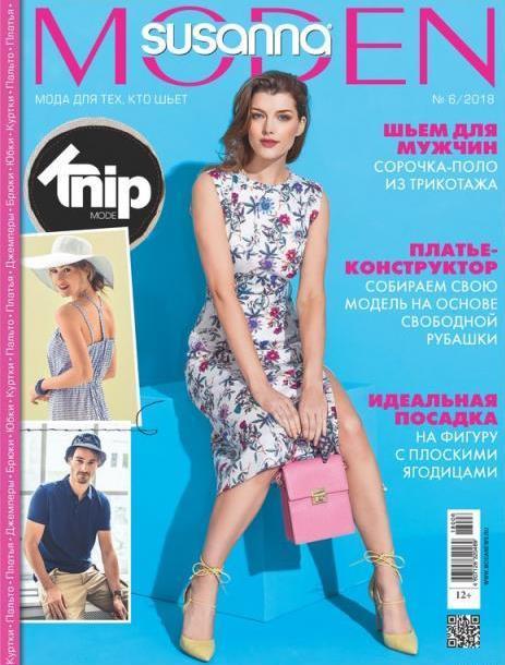 Журнал Susanna MODEN KNIP 06/2018 обложка