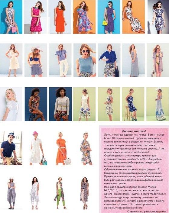 Журнал Susanna MODEN KNIP 06/2018 парад моделей