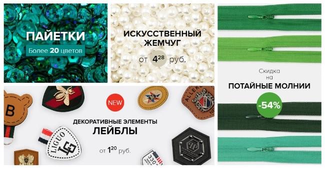 СТАРТЕКС - интернет магазин тканей и швейной фурнитуры