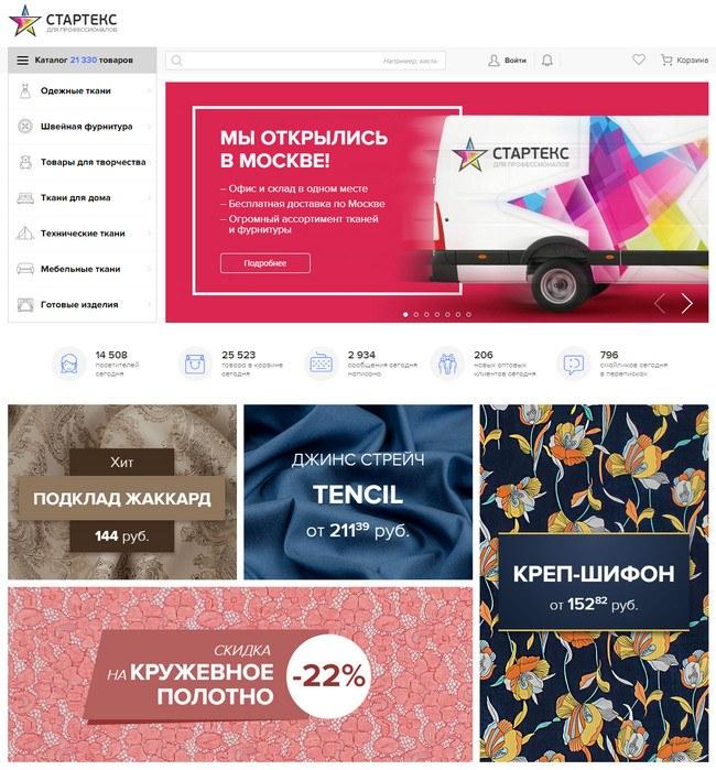 СТАРТЕКС — интернет магазин тканей и швейной фурнитуры