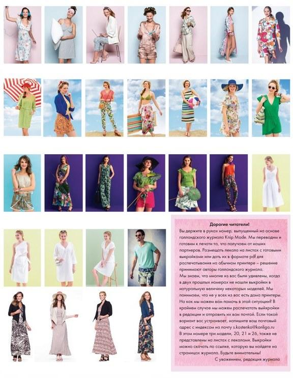 Парад моделей журнала Susanna MODEN KNIP 07/2018
