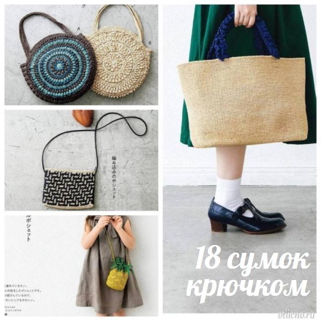 18 модных вязаных сумок