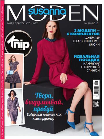 Журнал Susanna MODEN KNIP 10/2018