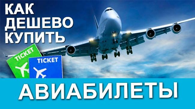 tickets.ua - бронирование билетов и отелей