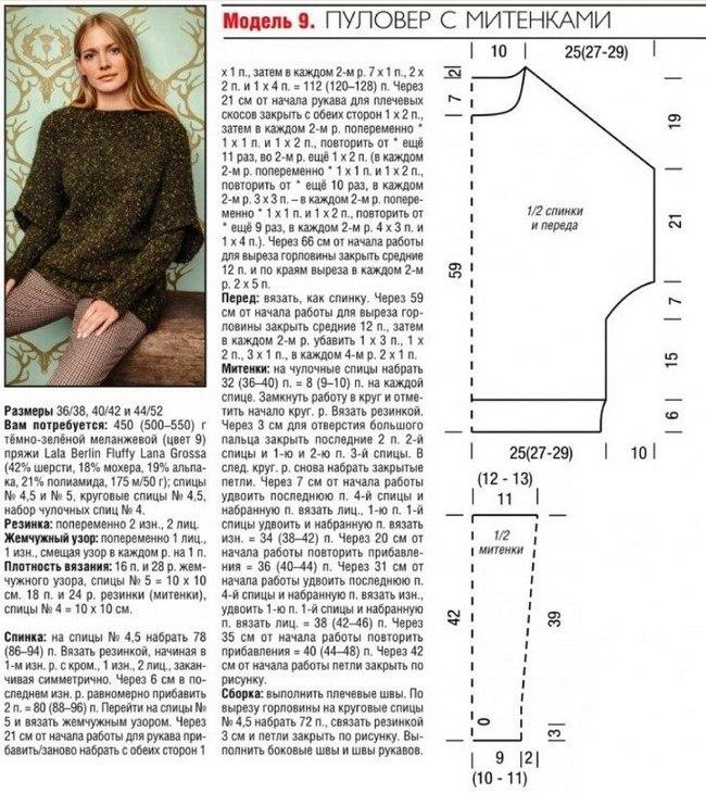 Пуловер и митенки спицами