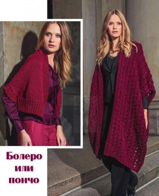 Вязание спицами: болеро или пончо - какую накидку выбираешь ты?
