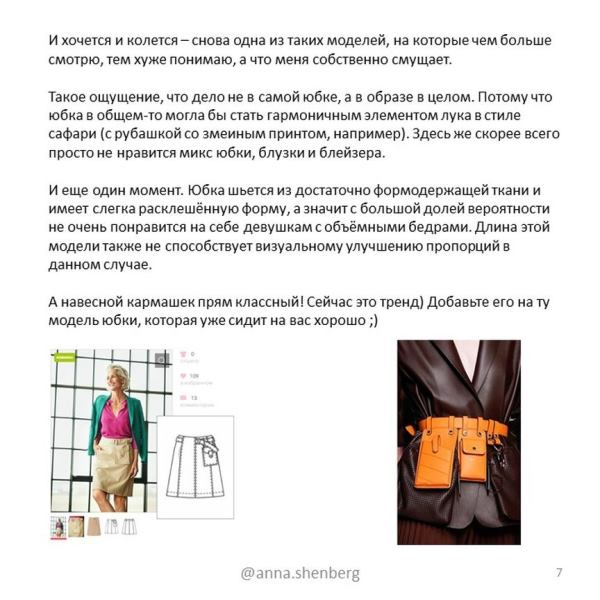 советы от швейного стилиста Анны Шенберг. Неудачные модели Бурда 4 2019