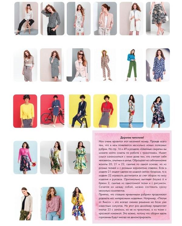 Журнал Susanna MODEN KNIP 04/2019. Парад моделей