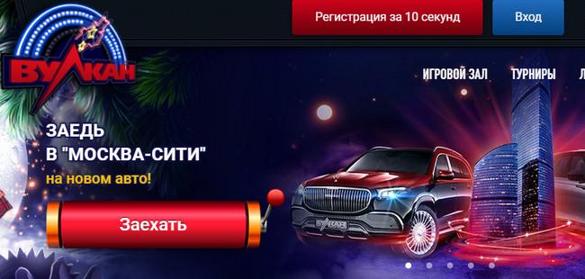 Казино Вулкан официальный сайт игровых автоматов онлайн