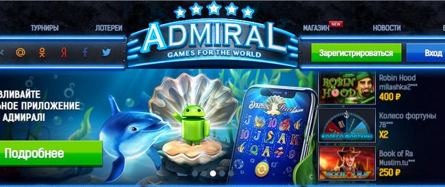Как играть на игровых автоматах казино Адмирал онлайн