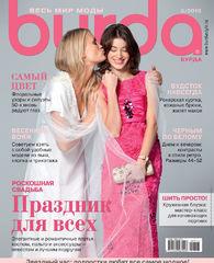 бурда 3 2013, журналы по шитью, идеи для шитья, модели журнала бурда, шить одежду